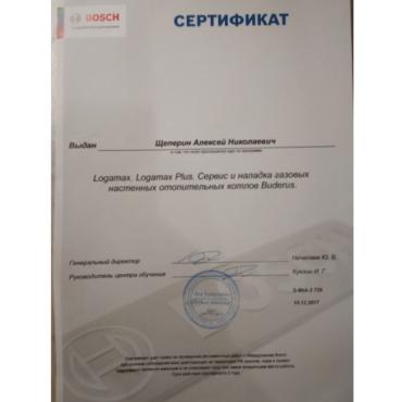сертификат будерус